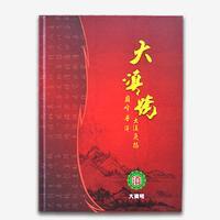 大滇茶典五年历程 2013年~2014年 普洱茶茶经茶道茶艺茶文化书籍