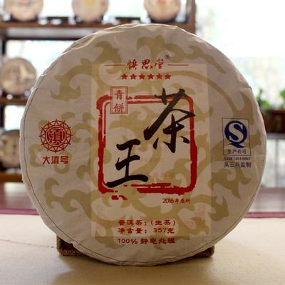 2016年 大滇号 六星茶王青饼 布朗系列 357g 普洱生茶