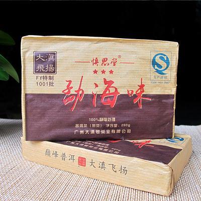 2017年 大滇号 1001批 三星 勐海味 普洱砖茶 250g