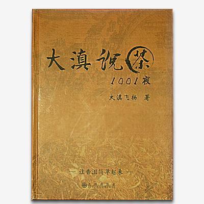 《大滇说茶1001夜》第一册普洱茶茶经茶道茶艺茶文化书籍