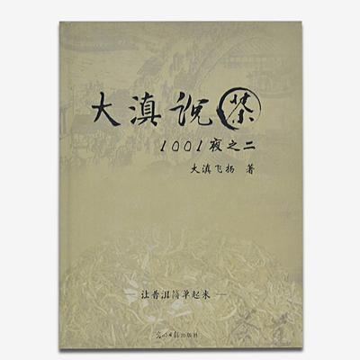 《大滇说茶1001夜》第二册普洱茶茶经茶道茶艺茶文化书籍